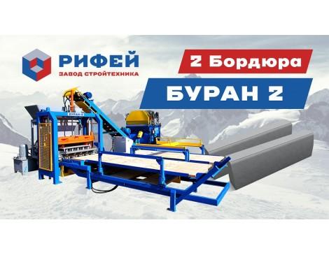 Рифей-Буран-2Р-5,0-750